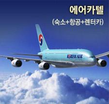 항공+숙소+렌터카